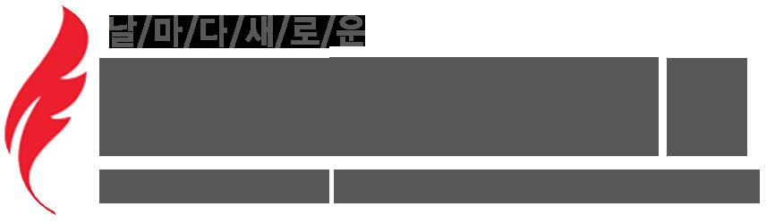 앤아버한인교회 (KCOAA)